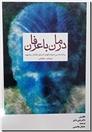 خرید کتاب 101 کاری که باید قبل از پنج سالگی انجام بدی از: www.ashja.com - کتابسرای اشجع