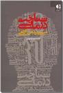 خرید کتاب شناخت درمانی مبتنی بر ذهن آگاهی از: www.ashja.com - کتابسرای اشجع
