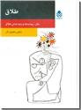 خرید کتاب طلاق - علل، پیامدها و بچه های طلاق از: www.ashja.com - کتابسرای اشجع