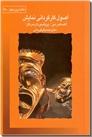 خرید کتاب اصول کارگردانی نمایش از: www.ashja.com - کتابسرای اشجع