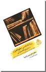 خرید کتاب روانشناسی خواندن و ترویج کتابخوانی از: www.ashja.com - کتابسرای اشجع