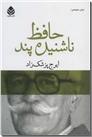 خرید کتاب حافظ ناشنیده پند از: www.ashja.com - کتابسرای اشجع