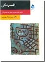 خرید کتاب افسردگی از: www.ashja.com - کتابسرای اشجع