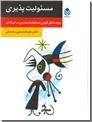 خرید کتاب مسئولیت پذیری از: www.ashja.com - کتابسرای اشجع