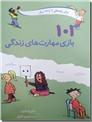 خرید کتاب 101 بازی مهارت های زندگی از: www.ashja.com - کتابسرای اشجع