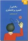 خرید کتاب رهایی از خشم و پرخاشگری از: www.ashja.com - کتابسرای اشجع
