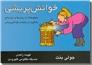 خرید کتاب خوانش پریشی از: www.ashja.com - کتابسرای اشجع