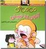 خرید کتاب می می نی الهی بد نبینی از: www.ashja.com - کتابسرای اشجع
