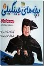 خرید کتاب بچه های جینگیلی 4 از: www.ashja.com - کتابسرای اشجع