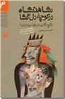 خرید کتاب شاهنشاه در کوچه دل گشا از: www.ashja.com - کتابسرای اشجع