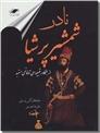 خرید کتاب نادر شمشیر پرشیا از: www.ashja.com - کتابسرای اشجع