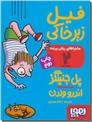 خرید کتاب ماجراهای ریکی پرنده 2 از: www.ashja.com - کتابسرای اشجع