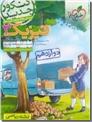 خرید کتاب پرسش های چهارگزینه ای - فیزیک 3 ریاضی - جلد اول از: www.ashja.com - کتابسرای اشجع