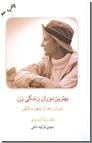 خرید کتاب بهترین دوران زندگی زن از: www.ashja.com - کتابسرای اشجع