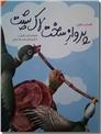 خرید کتاب قصه منظوم پرواز سخت لاک پشت از: www.ashja.com - کتابسرای اشجع