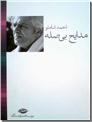 خرید کتاب مدایح بی صله از: www.ashja.com - کتابسرای اشجع