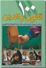 خرید کتاب 100 قانون والدین از: www.ashja.com - کتابسرای اشجع