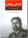 خرید کتاب مجموعه اشعار فرخی یزدی از: www.ashja.com - کتابسرای اشجع