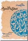 خرید کتاب مخزن الاسرار از: www.ashja.com - کتابسرای اشجع
