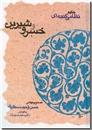 خرید کتاب خسرو و شیرین دستگردی از: www.ashja.com - کتابسرای اشجع