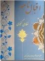 خرید کتاب اقبال نامه از: www.ashja.com - کتابسرای اشجع