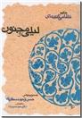 خرید کتاب لیلی و مجنون از: www.ashja.com - کتابسرای اشجع