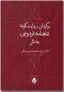 خرید کتاب برگردان روایت گونه شاهنامه فردوسی به نثر از: www.ashja.com - کتابسرای اشجع