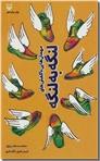 خرید کتاب مهمان هایی با کفش های لنگه به لنگه از: www.ashja.com - کتابسرای اشجع