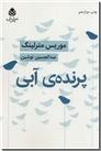 خرید کتاب پرنده آبی مترلینگ از: www.ashja.com - کتابسرای اشجع