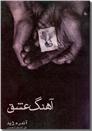 خرید کتاب آهنگ عشق از: www.ashja.com - کتابسرای اشجع