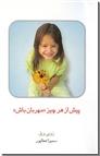 خرید کتاب پیش از هر چیز «مهربان باش» از: www.ashja.com - کتابسرای اشجع