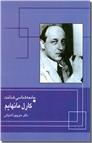 خرید کتاب جامعه شناسی شناخت کارل مانهایم از: www.ashja.com - کتابسرای اشجع