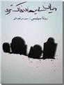 خرید کتاب میان سایه های خاکستری از: www.ashja.com - کتابسرای اشجع