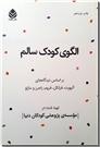 خرید کتاب الگوی کودک سالم از: www.ashja.com - کتابسرای اشجع