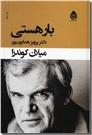 خرید کتاب بار هستی کوندرا از: www.ashja.com - کتابسرای اشجع
