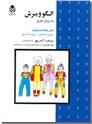 خرید کتاب الگو و برش به روش متری - لباس کودک و نوجوان از: www.ashja.com - کتابسرای اشجع