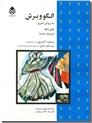 خرید کتاب الگو و برش به روش متری - لباس زنانه از: www.ashja.com - کتابسرای اشجع