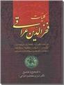 خرید کتاب کلیات اشعار فخرالدین عراقی از: www.ashja.com - کتابسرای اشجع