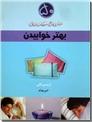 خرید کتاب 50 روش طبیعی برای بهتر خوابیدن از: www.ashja.com - کتابسرای اشجع