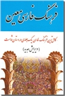 خرید کتاب فرهنگ فارسی معین (وزیری) از: www.ashja.com - کتابسرای اشجع