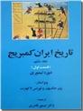 خرید کتاب تاریخ ایران کمبریج، دوره تیموری از: www.ashja.com - کتابسرای اشجع