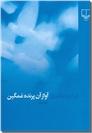 خرید کتاب آواز آن پرنده غمگین - رقعی از: www.ashja.com - کتابسرای اشجع