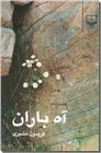 خرید کتاب آه باران مشیری از: www.ashja.com - کتابسرای اشجع