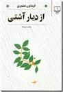 خرید کتاب از دیار آشتی از: www.ashja.com - کتابسرای اشجع
