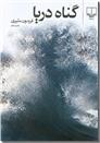 خرید کتاب گناه دریا - رقعی از: www.ashja.com - کتابسرای اشجع