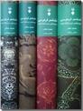 خرید کتاب شرح شاهنامه فردوسی - بهفر از: www.ashja.com - کتابسرای اشجع