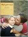 خرید کتاب تربیت بدون فریاد از: www.ashja.com - کتابسرای اشجع