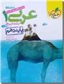 خرید کتاب پرسش های چهارگزینه ای - عربی 1 انسانی از: www.ashja.com - کتابسرای اشجع