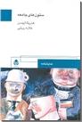 خرید کتاب ستون های جامعه از: www.ashja.com - کتابسرای اشجع