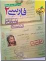 خرید کتاب پرسش های چهارگزینه ای - فارسی 2 از: www.ashja.com - کتابسرای اشجع